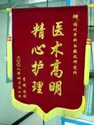 白癜风康复患者赠送锦旗