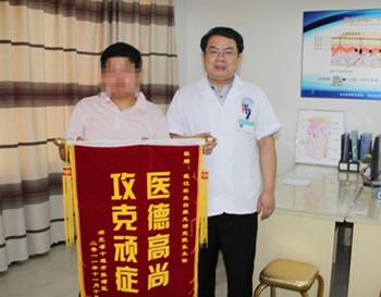 敬:武汉环亚白癜风医院全体医护人员